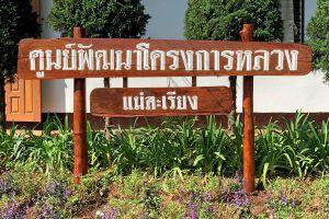 Mae-La-Noi-Royal-Project-Mae-Hong-Son-Thailand-05.jpg