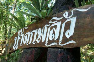 Namtok-Phliu-National-Park-Chanthaburi-Thailand-003.jpg