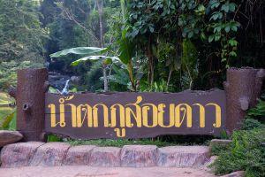 Namtok-Phu-Soi-Dao-Uttaradit-Thailand-01.jpg