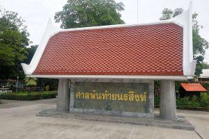 Phan-Thai-Norasing-Historical-Park-Samut-Sakhon-Thailand-03.jpg