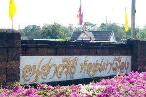 Pho-Khun-Pha-Muang-Memorial-Petchaboon-Thailand-05.jpg