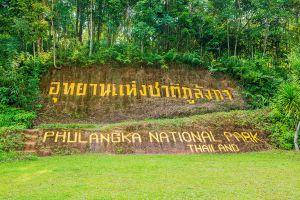 Phu-Langka-National-Park-Nakhon-Phanom-Bueng-Kan-Thailand-02.jpg