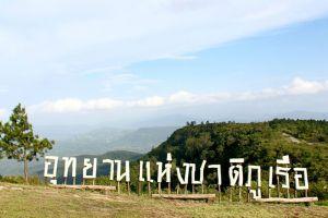 Phu-Ruea-National-Park-Loei-Thailand-003.jpg