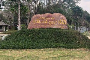 Phu-Sing-Phu-Pha-Phung-Forest-Park-Amnat-Charoen-Thailand-01.jpg