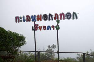 Phu-Thok-Loei-Thailand-02.jpg