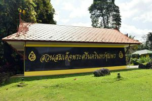 Somdet-Phra-Sinagarindra-Park-Chumphon-Thailand-01.jpg