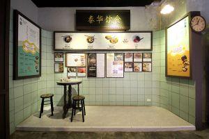 Thai-Hua-Museum-Phuket-Thailand-05.jpg