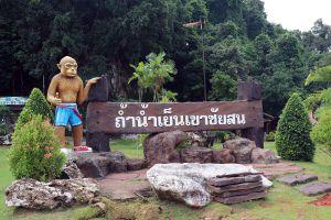 Tham-Nam-Yen-Phatthalung-Thailand-01.jpg