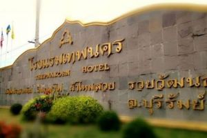 Thepnakorn-Hotel-Buriram-Thailand-Entrance.jpg