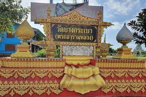 Wat-Bang-Krabao-Prachinburi-Thailand-03.jpg