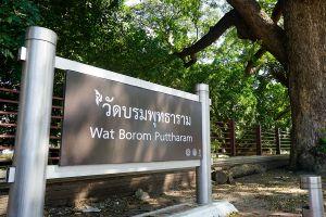 Wat-Borom-Phuttharam-Ayutthaya-Thailand-07.jpg