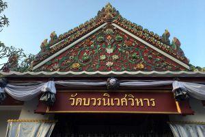 Wat-Bowonniwet-Vihara-Bangkok-Thailand-02.jpg
