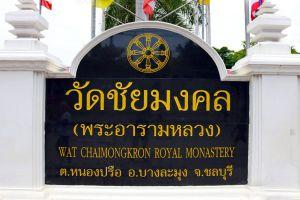 Wat-Chai-Mongkron-Chonburi-Thailand-03.jpg
