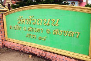 Wat-Hua-Thanon-Songkhla-Thailand-09.jpg