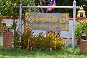 Wat-Khao-Aor-Phatthalung-Thailand-01.jpg