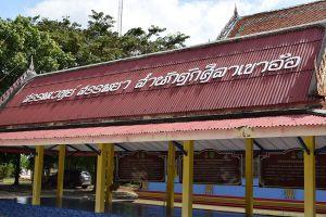 Wat-Khao-Aor-Phatthalung-Thailand-02.jpg