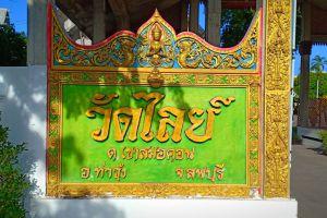 Wat-Lai-Lopburi-Thailand-04.jpg