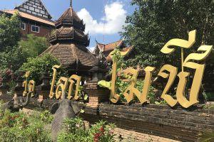 Wat-Lok-Moli-Chiang-Mai-Thailand-06.jpg