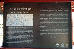 Wat-Lokayasutharam-Ayutthaya-Thailand-07.jpg