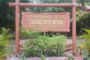 Wat-Maheyong-Ayutthaya-Thailand-02.jpg