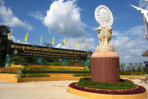 Wat-Pa-Phu-Kon-Udonthani-Thailand-002.jpg