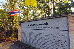 Wat-Phrathat-Chom-Kitti-Mae-Hong-Son-Thailand-02.jpg