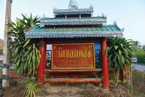 Wat-Phrathat-Chom-Tong-Mae-Hong-Son-Thailand-04.jpg