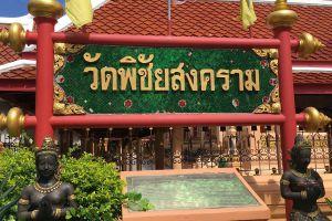 Wat-Pichai-Songkram-Ayutthaya-Thailand-07.jpg