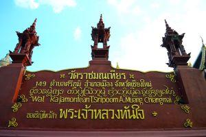 Wat-Ratcha-Montien-Chiang-Mai-Thailand-01.jpg