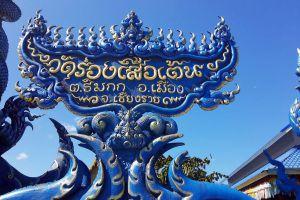 Wat-Rong-Suea-Ten-Blue-Temple-Chiang-Rai-Thailand-04.jpg