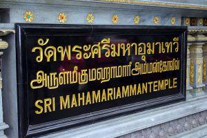 Wat-Sri-Maha-Uma-Devi-Mariamman-Temple-Bangkok-Thailand-002.jpg