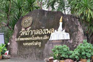 Wat-Tham-Klong-Pen-Nong-Bua-Lam-Phu-Thailand-06.jpg